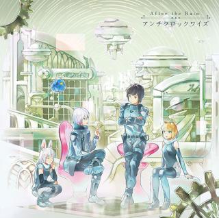 Anti Clockwise (アンチクロックワイズ) by After the Rain (そらる x まふまふ) [LaguAnime.XYZ]