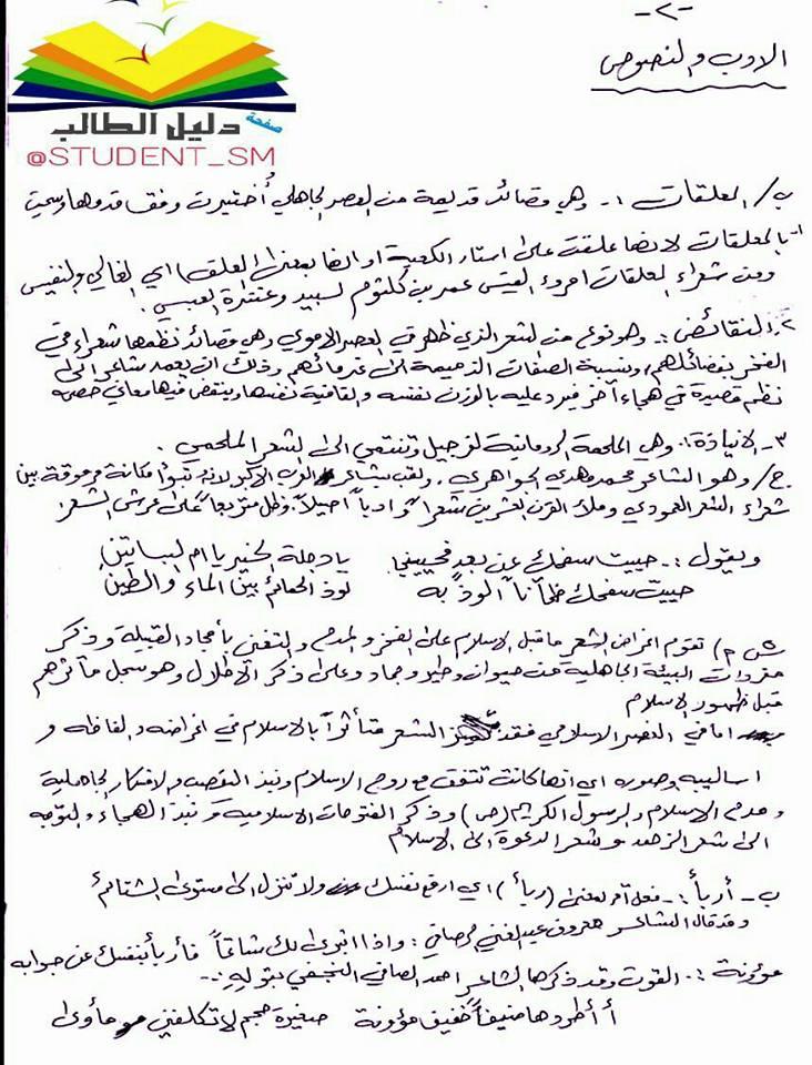 مهم اجوبة امتحان اللغة العربية التمهيدي للثالث المتوسط 2017 18882095_187920241734101_5294311008144882493_n