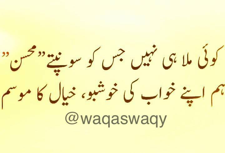 Poetry barbad shayari bebas shayari mohsin naqvi sad poetry
