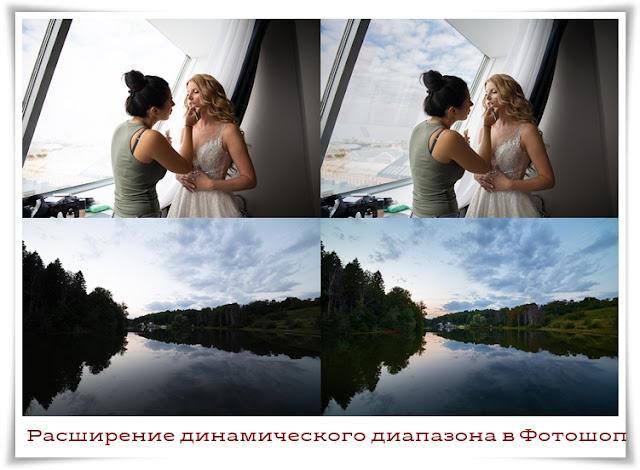 Расширение динамического диапазона в Фотошопе