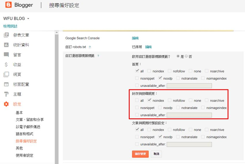 blogger-archive-page-noindex-3.jpg-為何 Blogger 封存頁面(archive)不該被索引?