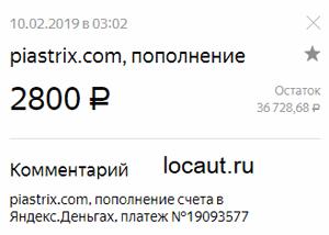 Выплата 2800 рублей