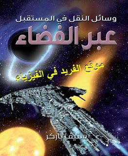 تحميل كتاب وسائل النقل في المستقبل عبر الفضاء pdf، كتب علم الفلك والفضاء ، كتب الفيزياء الكونية والعلوم الفضائية برابط تحميل مباشر مجانا
