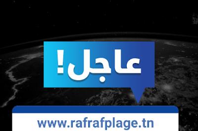 غدا: تعليق الدروس بكافة المؤسسات التربوية بولايتي سيدي بوزيد والكاف