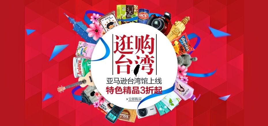 亞馬遜中國「台灣館」上線,PayEasy:樂見競爭對手