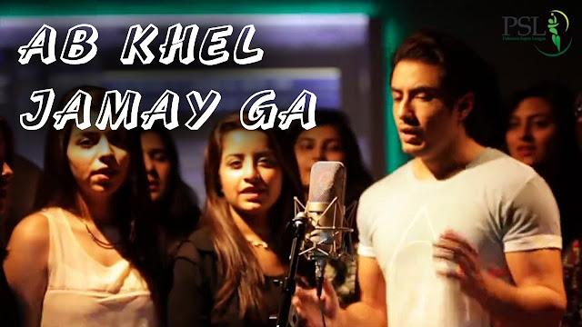 Ab Khel Jamay Ga Lyrics - Ali Zafar - PSL 2017