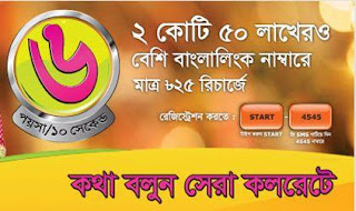Banglalink-6paisa/10sec-to-All-Banglalink-Numbers-(Register-&-Recharge-25Tk-or-More)