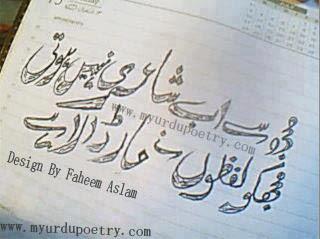 Mujh say Ab Shayari Nahi Hoti, urdu design poetry 2 line design poetry , poetry, sms