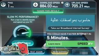 الحصول على سرعة انترنت خيالية تقوق800Mb/s مجانا مدى الحياة