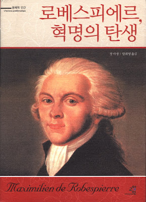 Robespierre book cover