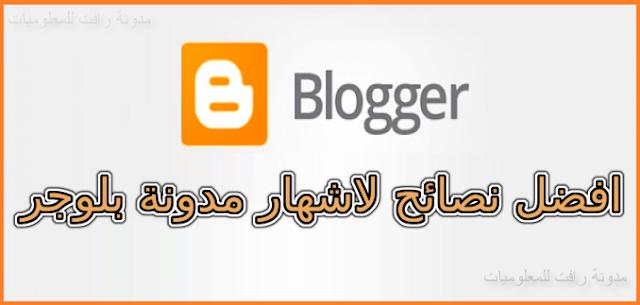 نصائح بلوجر لتصبح مدون محترف اليك خبرتي بعد اكثر من 5 سنوات في التدوين نصائح ذهبية ، اشهار مدونة بلوجر ، اشهار بلوجر ، نصائح للتدوين ، نجاح مدونة بلوجر ، خطوات نجاح بلوجر