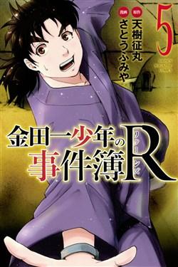 Kindaichi Shounen No Jikenbo R – Truyện tranh