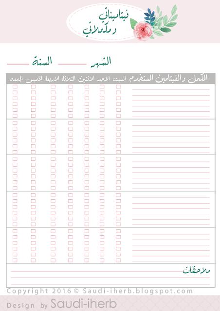 جدول  منظم متابعة الفيتامينات و المكملات