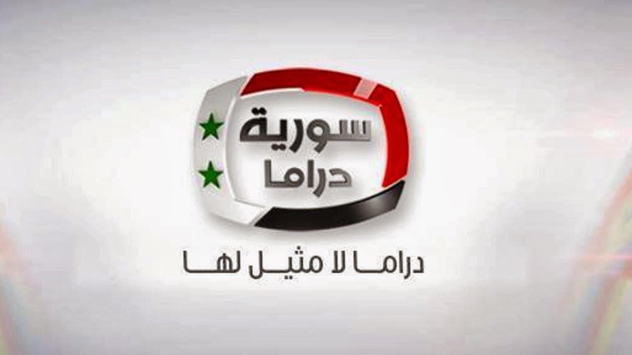 مشاهدة قناة سورية دراما بث مباشر اون لاين بدون إنقطاع