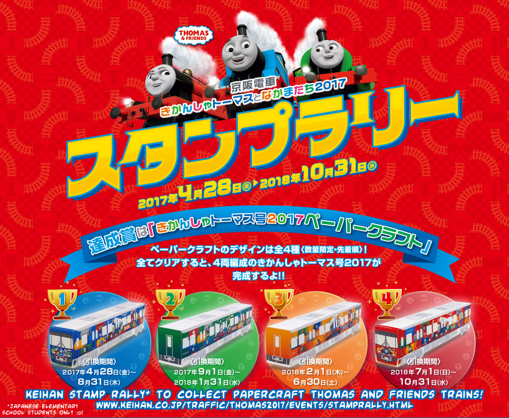 Keihan Thomas & Friends papercraft stamp rally (April 28, 2017 - October 31, 2018, Japan only)