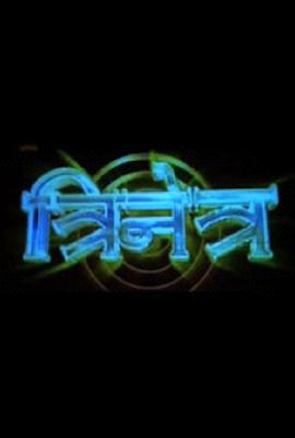 TRINETRA 2015 Watch full nepali movie online for free (NIkhil Upreti)