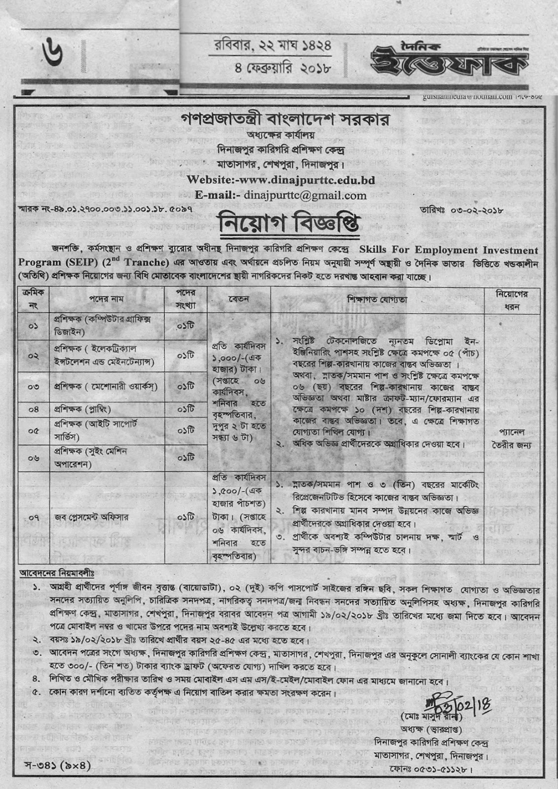 Dinajpur Technical Training Center Trainer Recruitment Circular