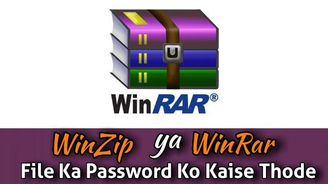 winzip-file-ke-passowrd-ko-kaise-thode