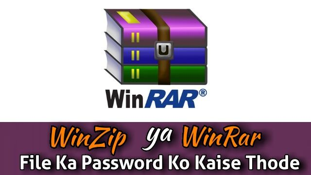 WinZip Ya WinRar File Ke Password Ko Kaise Thode ?