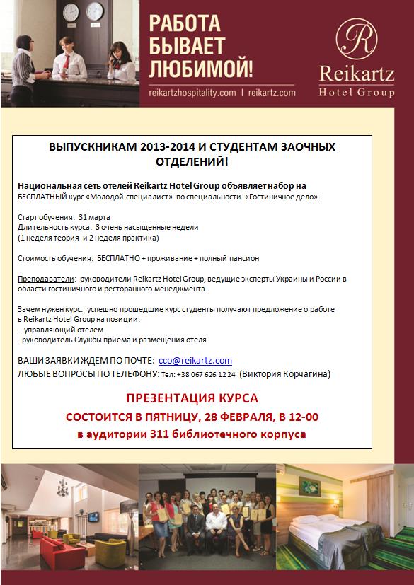 Reikartz Hotel Group объявляет набор на  курс «Молодой специалист»  по специальности  «Гостиничное дело»