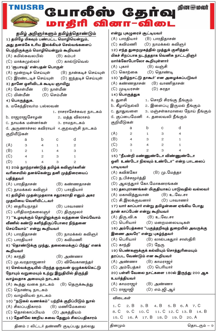 TN Police Exam History Tamil Model Papers (Dinamalar Jan 9, 2018) Download PDF