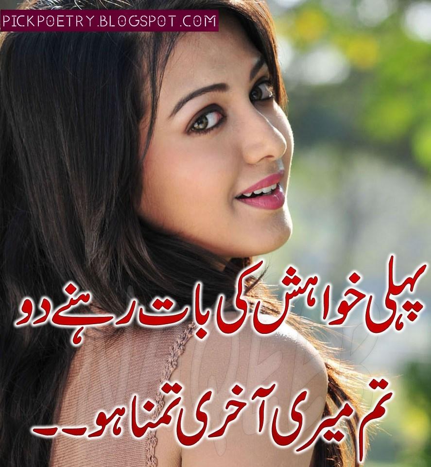 Love Poetry In Urdu With Romantic Shayari - Best Urdu -7819
