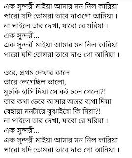 Ek Sundori Maiyaa lyrics Jisan Khan Shuvo