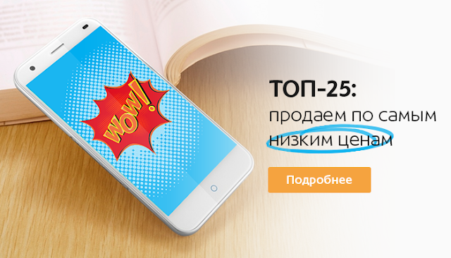 ТОП-25: продаем по самым низким ценам!