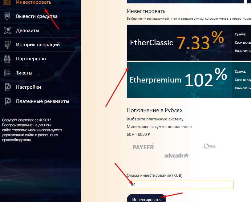Регистрация в Cryptonex 3
