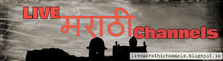 Marathi Channels LIVE: Saam TV