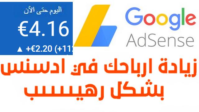زيادة ارباحك جوجل ادسنس بنسبة 80٪ بطريقة قانونية ومضمونة