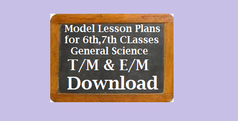 CCE Method General Science Model Unit Lesson Plans Download Continuous Comprehensive Evaluation Download Unit Plans for 6th 7th General Science both English Medium and Telugu Medium | Download Model lesson Plans for General Sciences | Model Lesson Plans for Telugu Hindi English Maths and Science here CCE Methos Unit/ Lesson Plans cce-method-general-science-model-lesson-plans-download