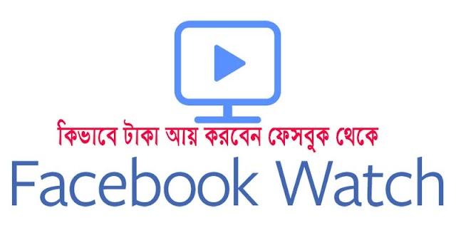 Facebook Watch কি? কিভাবে Facebook ads break থেকে টাকা আয় করা যায় Bangla Tutorial