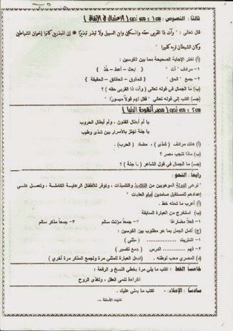 امتحانات كل مواد الصف الخامس الابتدائي الترم الأول 2015 مدارس مصر حكومى و لغات عرب%D