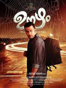 Oozham Malayalam Movie Review
