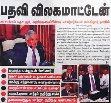 News paper in Sri Lanka : 17-02-2018
