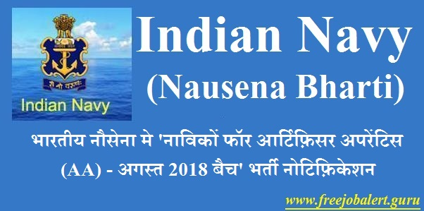 Indian Navy, Nausena Bharti, Force, Force Recruitment, Sailor, 12th, Latest Jobs, Indian Navy Recruitment, indian navy logo