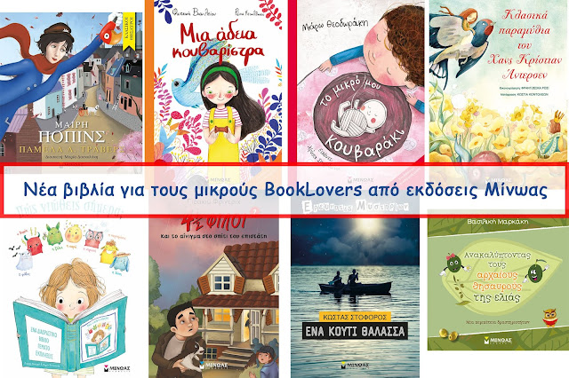 Νέα βιβλία για τους μικρούς BookLovers από εκδόσεις Μίνωας
