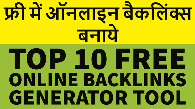 How to create backlinks to your website in Hindi 2018 | Free backlinks generator online