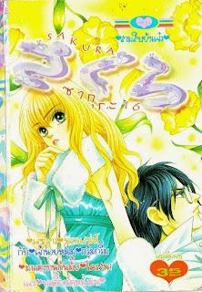 Sakura เล่ม 16