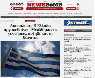 https://www.newsbomb.gr/oikonomia/story/899267/apokalypsi-h-ellada-argopethainei-meiothikan-oi-genniseis-ayxithikan-oi-thanatoi