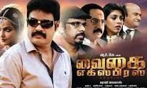 Vaigai Express 2017 Tamil Movie Watch Online