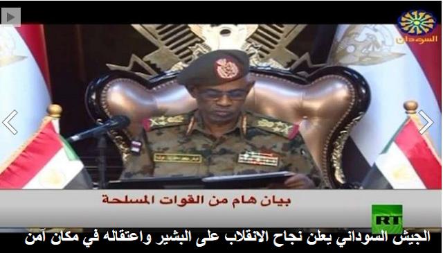 شاهد اعلان  وزير الدفاع السوداني عوض بن عوف - انقلاب #السودان العسكري