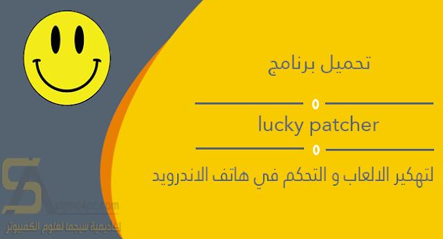 تحميل برنامج lucky patcher  لتهكير التطبيقات والالعاب والتحكم بهاتف الاندرويد