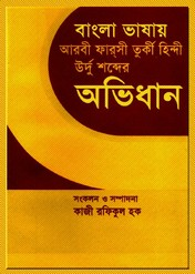 Bengali to Arabic Persian Turkish Hindi Urdu Dictionary