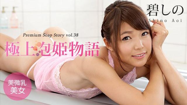 Shino Aoi 碧しの - 042916 147