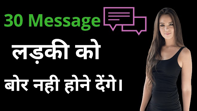 30 Chat You Can Use To Impress Girls | How to impress Girls.