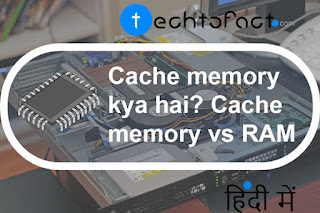 Cache मेमोरी क्या है? Cache vs RAM