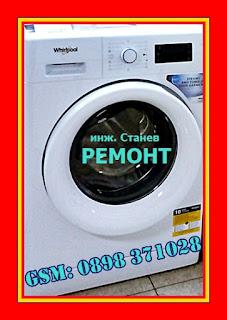 ремонт на перални, ремонт на пералня, ремонт на перални в Борово,ремонти, перални,   счупена ключалка, люк, уред, пералня,   скъсан ремък на пералня,    програматор,    пералнята бърка програмите,
