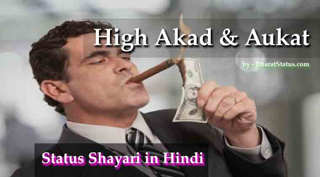 akad aukat sttitude shayari status in hindi new 2018